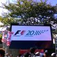 F1開催20周年