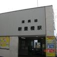 10_新豊橋駅