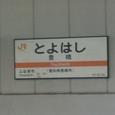 11_豊橋駅