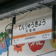 13_天竜峡駅