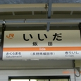 15_飯田駅