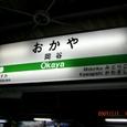 17_岡谷駅