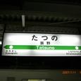 18_辰野駅