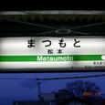 24_松本駅