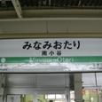 25_南小谷駅