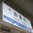 31_糸魚川駅