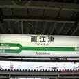 33_直江津駅