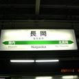 36_長岡駅