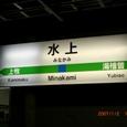 38_水上駅