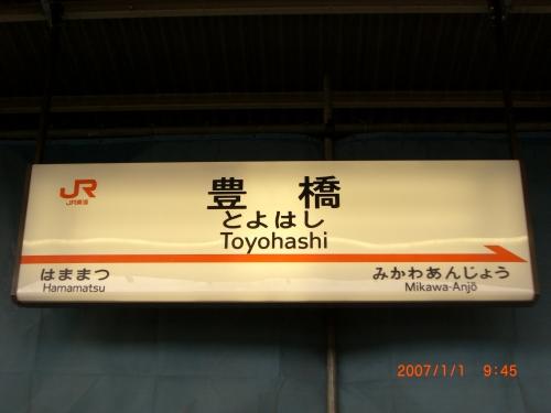 05_豊橋駅