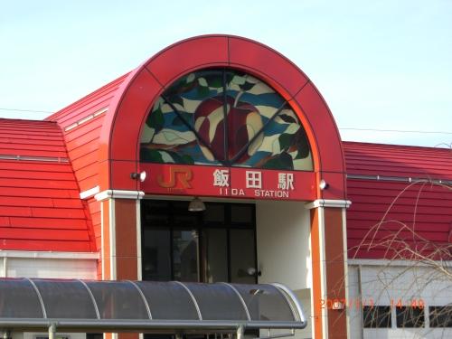 16_飯田駅