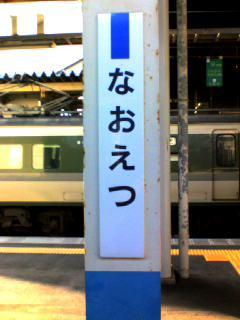 東日本管轄