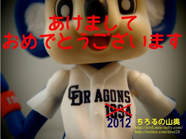 あけましておめでとうございます 2012